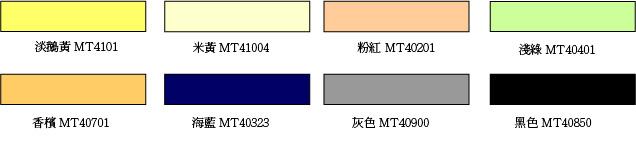 填縫劑色卡及編號V2