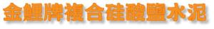 金鯉牌複合硅酸鹽水泥V2